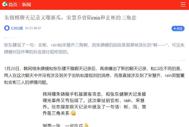 Thực hư chuyện tin nhắn của Joo Jin Mo bị phát tán có nhắc tới mối quan hệ giữa Song Hye Kyo - Hyun Bin và Bi Rain? - ảnh 1