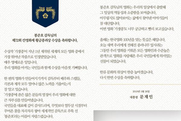 Phim Ký sinh trùng đoạt 4 giải Oscar, Tổng thống Hàn Quốc có động thái đầy bất ngờ  - Ảnh 2.