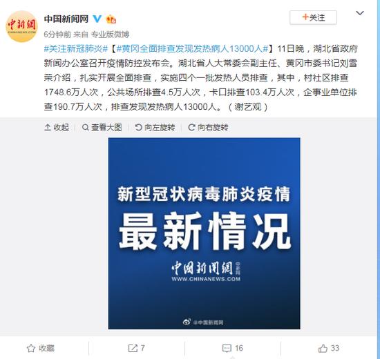 [NÓNG] Thành phố sát vách tâm dịch Vũ Hán phát hiện 13.000 người có triệu chứng sốt - Ảnh 2.