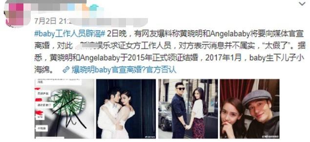 Huỳnh Hiểu Minh và Angelababy đã phân chia xong khối tài sản khổng lồ, chỉ còn chờ ngày tuyên bố chính thức chuyện ly hôn? - Ảnh 2.