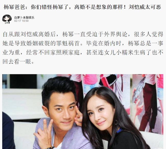 Cha Dương Mịch lần đầu lên tiếng phản bác sau khi con gái liên tục chịu tiếng oan trong cuộc ly hôn với Lưu Khải Uy? - ảnh 1