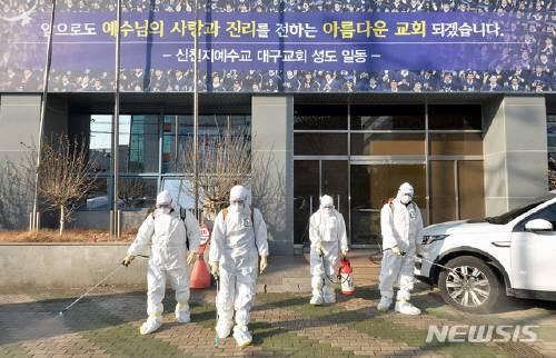 Hàn Quốc có thêm 52 ca nhiễm COVID-19 mới; 544 người ở Daegu có triệu chứng, đang đợi kết quả xét nghiệm - Ảnh 1.