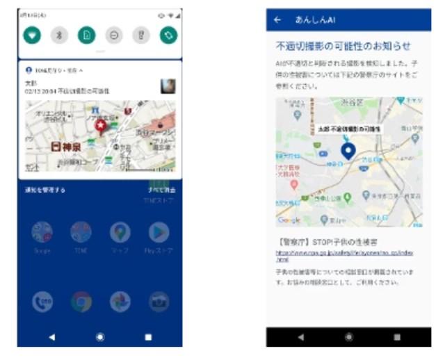 Nhật Bản sản xuất smartphone cấm chụp selfie khỏa thân, tự động xóa ảnh không cần hỏi nếu vẫn cố chụp - Ảnh 3.