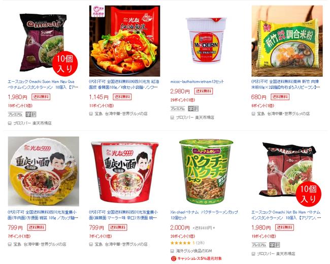 Mì ăn liền Việt âm thầm có mặt tại nhiều trang bán hàng online của nước ngoài với giá bán chắc chắn không hề rẻ - Ảnh 1.
