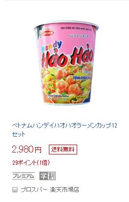 Mì ăn liền Việt âm thầm có mặt tại nhiều trang bán hàng online của nước ngoài với giá bán chắc chắn không hề rẻ - Ảnh 2.