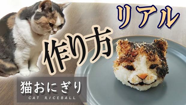 Youtuber người Nhật trổ tài trang trí cơm nắm cực nghệ, trông cưng thế này thì ai đành lòng ăn cơ chứ - Ảnh 8.