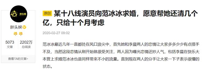 Sốc: Xuất hiện người đàn ông công khai cầu hôn Phạm Băng Băng, tuyên bố sẽ thay nữ minh tinh trả hết nợ? - ảnh 1
