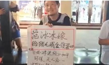 Sốc: Xuất hiện người đàn ông công khai cầu hôn Phạm Băng Băng, tuyên bố sẽ thay nữ minh tinh trả hết nợ? - ảnh 3