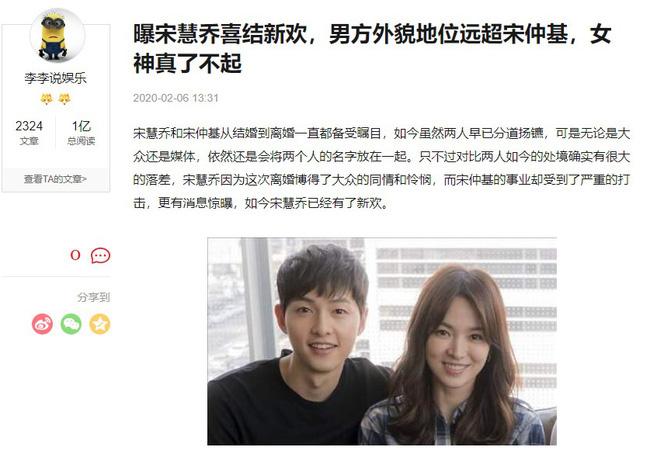 Song Hye Kyo chuẩn bị kết hôn lần nữa, gia thế người này vượt xa Song Joong Ki gấp nhiều lần? - Ảnh 1.