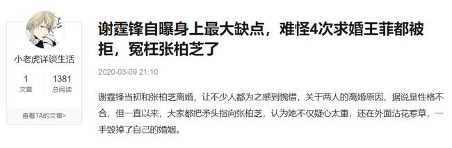 Tạ Đình Phong thừa nhận khuyết điểm lớn nhất của mình, chẳng trách 4 lần cầu hôn Vương Phi đều bị cự tuyệt - Ảnh 1.