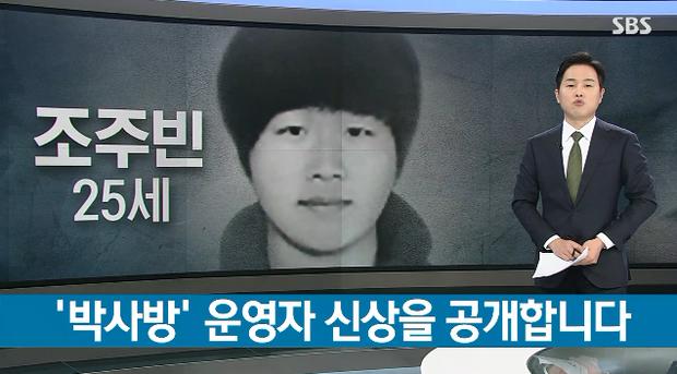 Vụ án phòng chat tình dục gây chấn động Hàn Quốc: Công khai nhân dạng và danh tính kẻ cầm đầu - Ảnh 2.