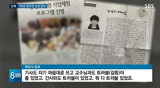 Vụ án phòng chat tình dục gây chấn động Hàn Quốc: Công khai nhân dạng và danh tính kẻ cầm đầu - Ảnh 4.