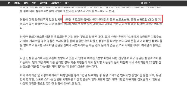 Sốc: Phát hiện sao Hàn, giáo sư, vận động viên, CEO nổi tiếng trong Phòng chat thứ N, một nghệ sĩ lọt vào vòng nghi vấn - Ảnh 1.