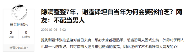 Giấu giếm ròng rã suốt 7 năm, thì ra đây mới là nguyên nhân năm đó Tạ Đình Phong quyết định kết hôn cùng Trương Bá Chi? - Ảnh 1.