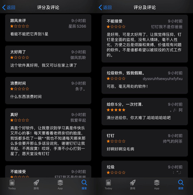 Học sinh Vũ Hán kêu gọi vote 1 sao để App Store gỡ bỏ ứng dụng học online, tránh làm bài tập về nhà - Ảnh 2.