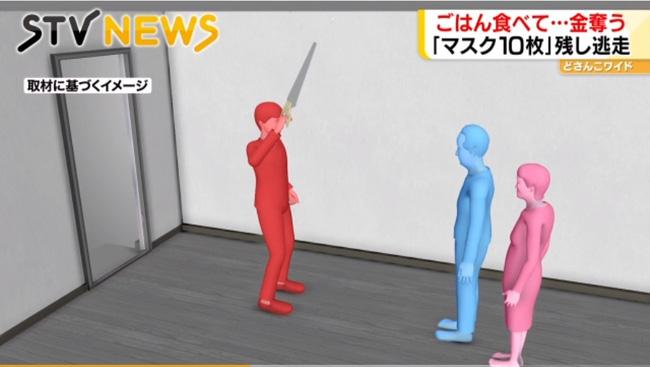 Vợ chồng già Nhật Bản bị cướp xông vào nhà lấy tiền, trước khi trốn thoát hắn để lại 10 chiếc khẩu trang trong sự ngỡ ngàng của nạn nhân - Ảnh 1.