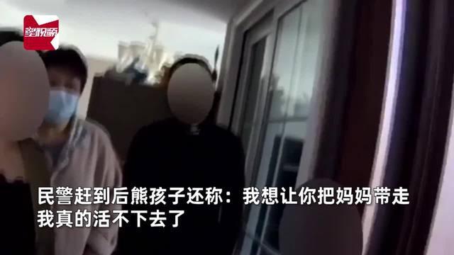 Cậu bé báo án kêu cứu mạng, khi đến nơi cảnh sát phát hiện tình huống dở khóc dở cười, đặc biệt là lời thỉnh cầu của đứa con - Ảnh 1.