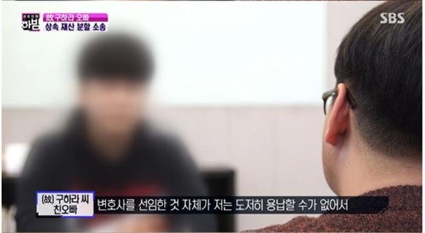 Nam diễn viên Hàn tiết lộ thái độ phản cảm của mẹ Goo Hara trong đám tang, chứng minh lời tố cáo của anh trai là thật - Ảnh 2.