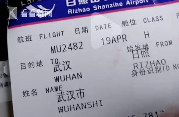 Chuyện về người đàn ông có tên khai sinh là Thành phố Vũ Hán  khiến ai cũng ngạc nhiên, nhưng tên em trai và con trai anh càng đặc biệt hơn - Ảnh 2.