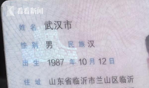Chuyện về người đàn ông có tên khai sinh là Thành phố Vũ Hán  khiến ai cũng ngạc nhiên, nhưng tên em trai và con trai anh càng đặc biệt hơn - Ảnh 3.