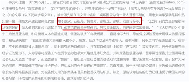 Ông trùm xã hội đen thắng vụ kiện bị tố cưỡng bức khiến Lam Khiết Anh phát điên - Ảnh 4.