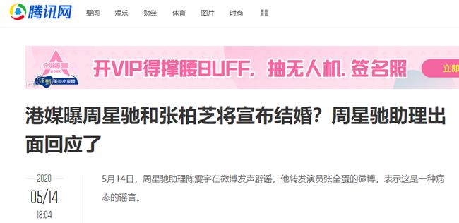 Châu Tinh Trì lần đầu tiên lên tiếng về thông tin kết hôn với Trương Bá Chi sau thời gian dài im lặng - Ảnh 1.