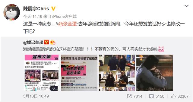 Châu Tinh Trì lần đầu tiên lên tiếng về thông tin kết hôn với Trương Bá Chi sau thời gian dài im lặng - Ảnh 2.