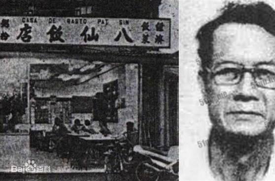 """Vụ thảm sát gia đình chấn động Ma Cao cùng những lời đồn bí ẩn đến từ bộ phim """"Bánh bao nhân thịt người"""" được thực hiện dựa trên vụ án này - Ảnh 2."""