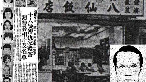 """Vụ thảm sát gia đình chấn động Ma Cao cùng những lời đồn bí ẩn đến từ bộ phim """"Bánh bao nhân thịt người"""" được thực hiện dựa trên vụ án này - Ảnh 3."""