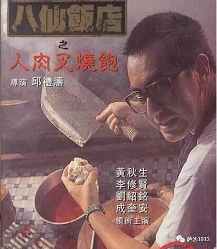 """Vụ thảm sát gia đình chấn động Ma Cao cùng những lời đồn bí ẩn đến từ bộ phim """"Bánh bao nhân thịt người"""" được thực hiện dựa trên vụ án này - Ảnh 4."""