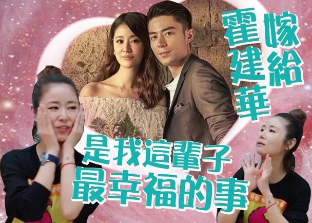 Lâm Tâm Như tiết lộ những điều hiếm khi được chia sẻ xung quanh cuộc hôn nhân với Hoắc Kiến Hoa - ảnh 3