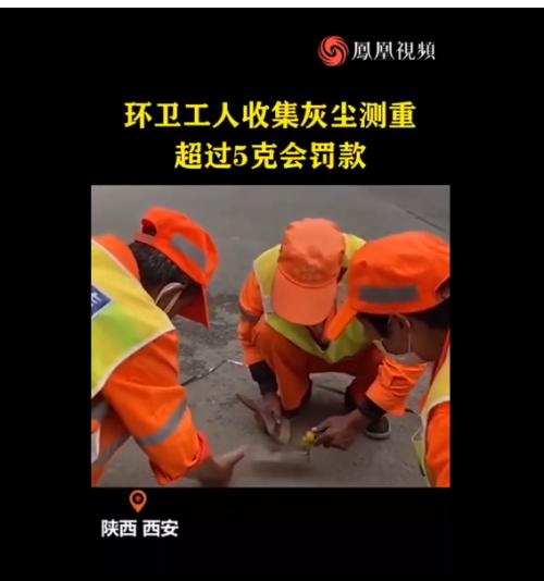 Công nhân túm tụi cân bụi trên đường, hé lộ quy định cực khắt khe về nghề vệ sinh môi trường ở Trung Quốc - Ảnh 2.
