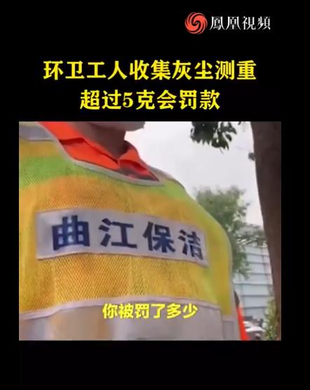 Công nhân túm tụi cân bụi trên đường, hé lộ quy định cực khắt khe về nghề vệ sinh môi trường ở Trung Quốc - Ảnh 3.