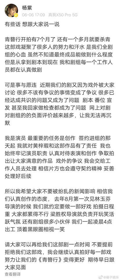 """Thanh Trâm Hành: Fan """"cắn xé"""" Ngô Diệc Phàm không buông vì giành vị trí, Dương Tử chính thức đáp trả - Ảnh 2."""