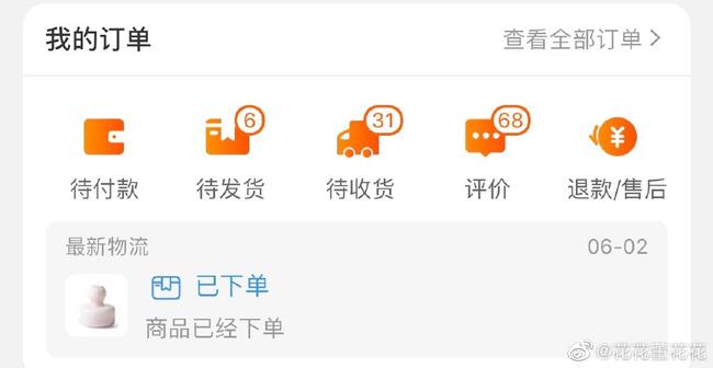 Vợ chủ tịch Taobao khoe hơn 100 đơn hàng mua trong những ngày ẩn cư sau khi tố chồng ngoại tình khiến người ủng hộ thất vọng - Ảnh 1.