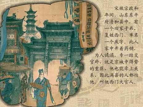 Tiểu thuyết Kim Bình Mai ngày càng được đánh giá là một tác phẩm chính trị xuất sắc nói Tống chỉ Minh.