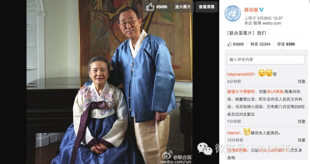 """Hình ảnh """"Chúng ta"""" của Tổng thư ký Liên hợp Quốc Ban Ki Moon."""