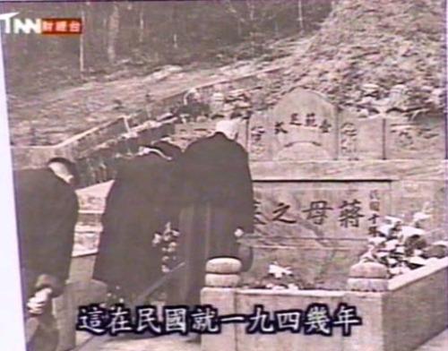 Ngày 25/4/1945, Tưởng Giới Thạch đến bái lạy tại mộ mẫu thân lần cuối trước khi sang Đài Loan.