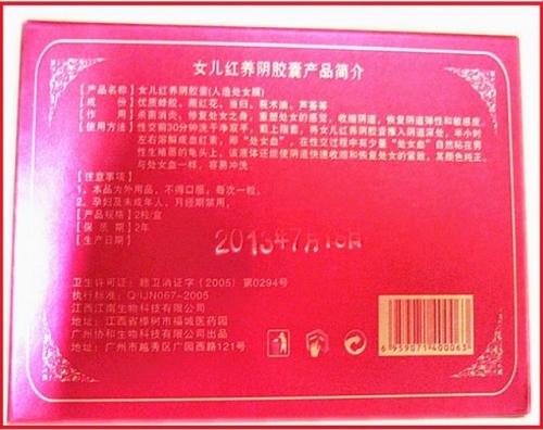Vỏ bọc ngoài của sản phẩm màng trinh giả hoàn toàn bằng tiếng nước ngoài