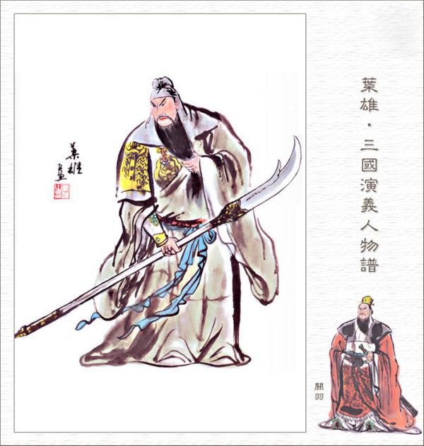 """Quan Vũ bị cho là """"góp phần"""" làm tụt hậu con đường phát triển sự nghiệp của Khổng Minh."""