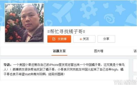 Cư dân mạng Trung Quốc đã phát động cuộc tìm kiếm Anh quýt và nhanh chóng tìm ra người đàn ông nổi tiếng này.