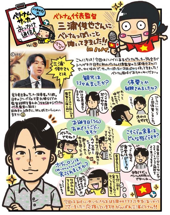 Nữ phóng viên Nhật chia sẻ về buổi phóng vấn với HLV Miura hồi năm 2014