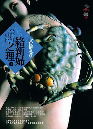 Yêu tinh nhện Jorogumo thường mê hoặc đàn ông