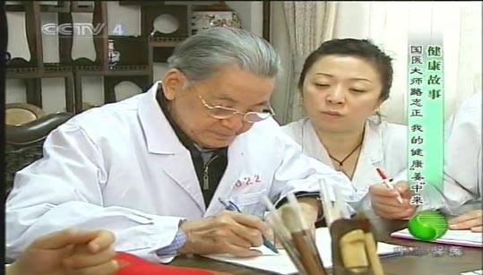 Ông Lộ vẫn hành nghề chữa bệnh cứu người dù đã ở tuổi 95 (Ảnh: nguồn internet)