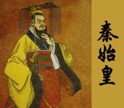 Tranh vẽ chân dung Tần Thủy Hoàng.