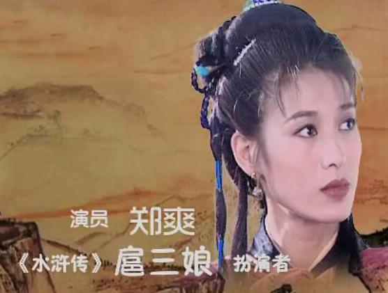Hình ảnh nàng Hộ Tam nương cách đây hơn 20 năm.