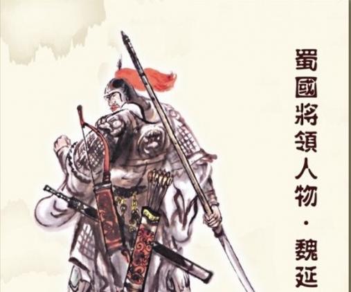 Vì nghi ngờ Ngụy Diên có nguy cơ tạo phản, Gia Cát Lượng từng ngầm nhắn nhủ Dương Nghi trừ khử danh tướng này. (Tranh minh họa).