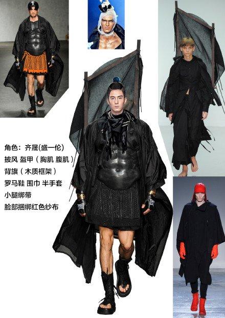 Nhân vật Tề Thịnh khoác giáp cơ bắp, giày La Mã, găng tay xỏ ngón được lấy ý tưởng từ bộ sưu tập của KTZmen 2015 tại London Fashion week. Chi tiết miếng vải sau lưng mượn thiết kế từ bộ sưu tập thời trang nam xuân hè của Craig Green 2015.