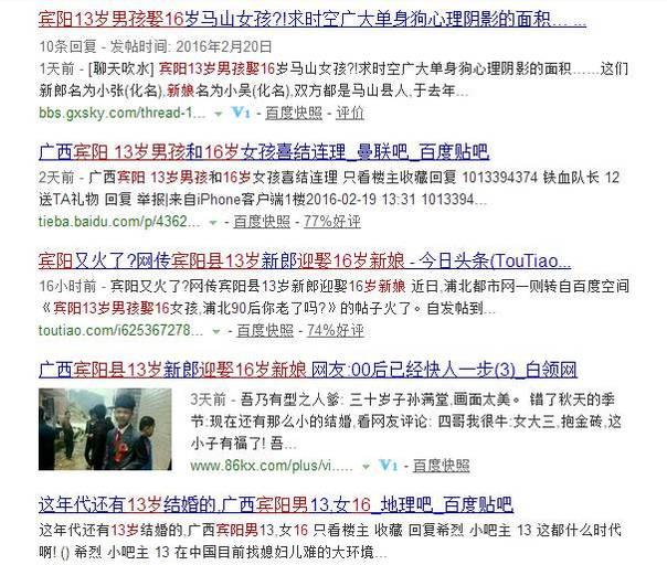 Thông tin về đám cưới của Trương và Ngô nhan nhản trên mặt báo mạng của Trung Quốc.