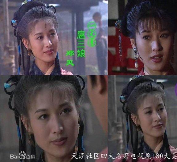 Nhân vật Hộ Tam Nương của Trịnh Sướng trên màn ảnh...
